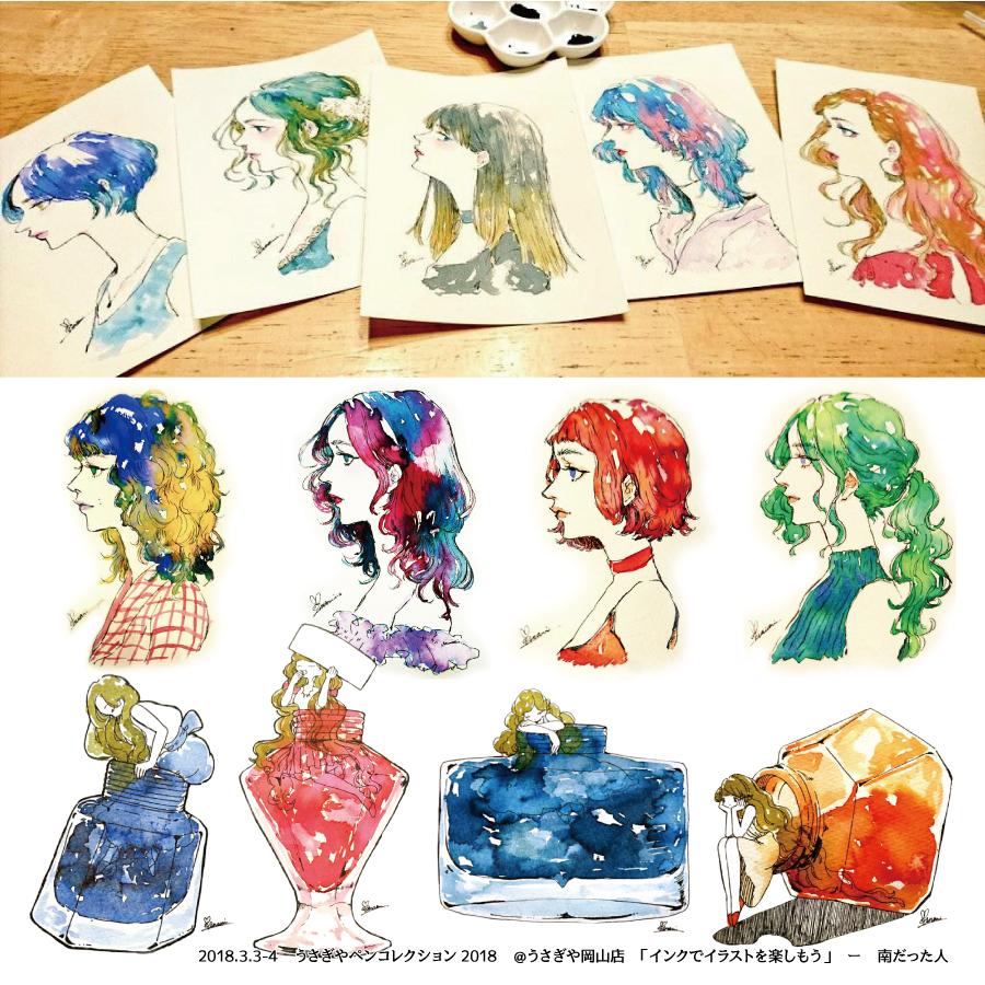 インクでイラストを楽しもう 岡山 倉敷 福山の文具文房具専門店 うさぎや