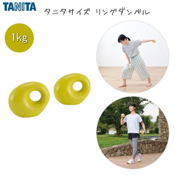 タニタ リングダンベル 1kg