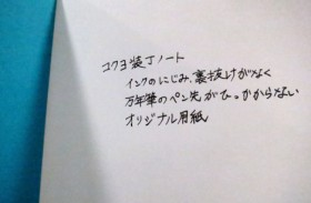 08-装丁ノート