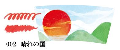 002_HarenoKuni