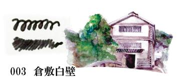 003_Kurashiki