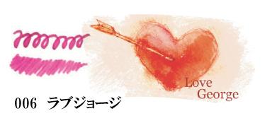 006_Lovegeorge
