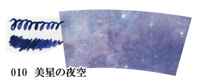 010_Bisei