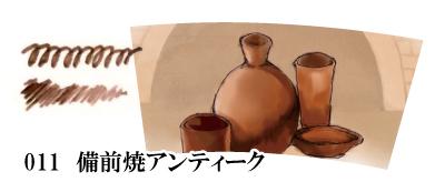 011_Bizenyaki