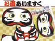 4_6ノルコーポレーション_お面アイマスク01