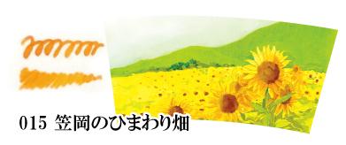 015_Himawari