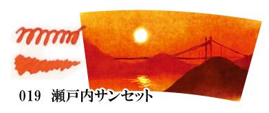 019_Setouchi