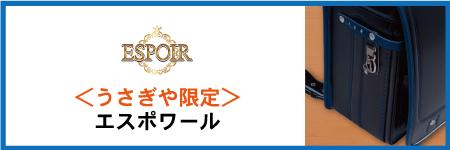 エスポワール(男)